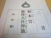 Daidaikichi